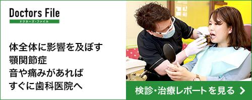 検診・治療レポート